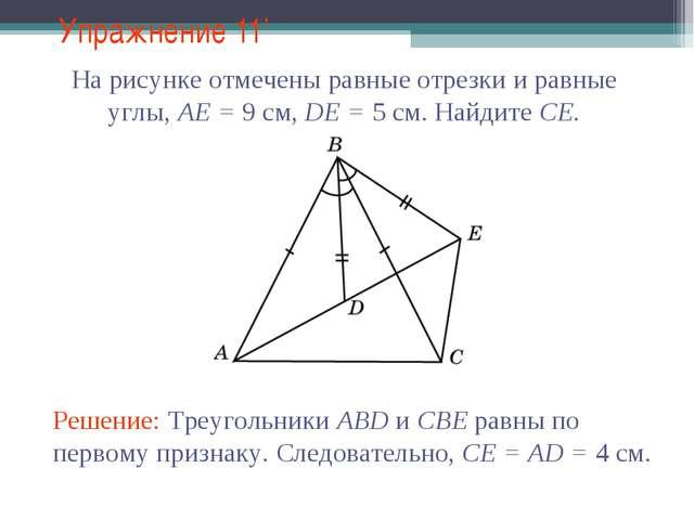 Упражнение 11' Решение: Треугольники ABD и CBE равны по первому признаку. Сле...