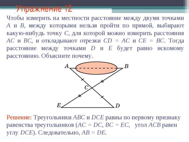 Упражнение 12 Решение: Треугольники ABC и DCE равны по первому признаку равен...