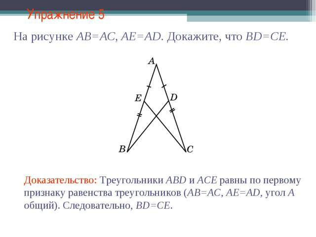 Упражнение 5 Доказательство: Треугольники ABD и ACE равны по первому признаку...