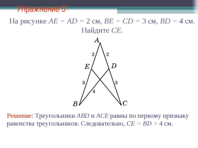 Упражнение 5' Решение: Треугольники ABD и ACE равны по первому признаку равен...