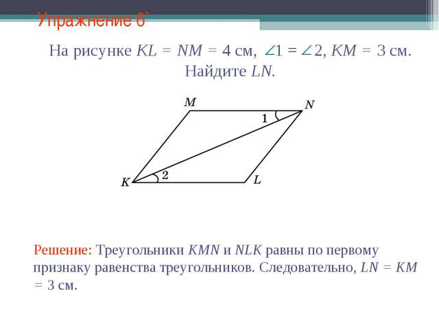 Упражнение 6' Решение: Треугольники KMN и NLK равны по первому признаку равен...