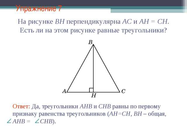 Упражнение 7 На рисунке BH перпендикулярна AC и AH = CH. Есть ли на этом рису...