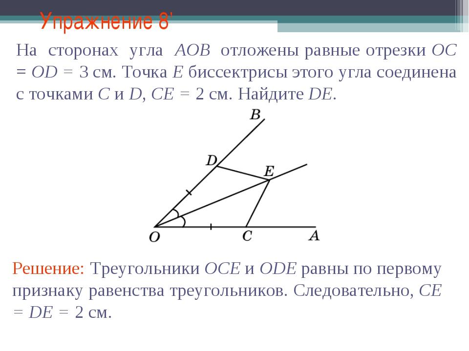 Упражнение 8' Решение: Треугольники OCE и ODE равны по первому признаку равен...