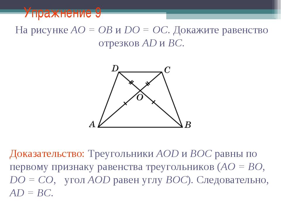 Упражнение 9 Доказательство: Треугольники AOD и BOC равны по первому признаку...