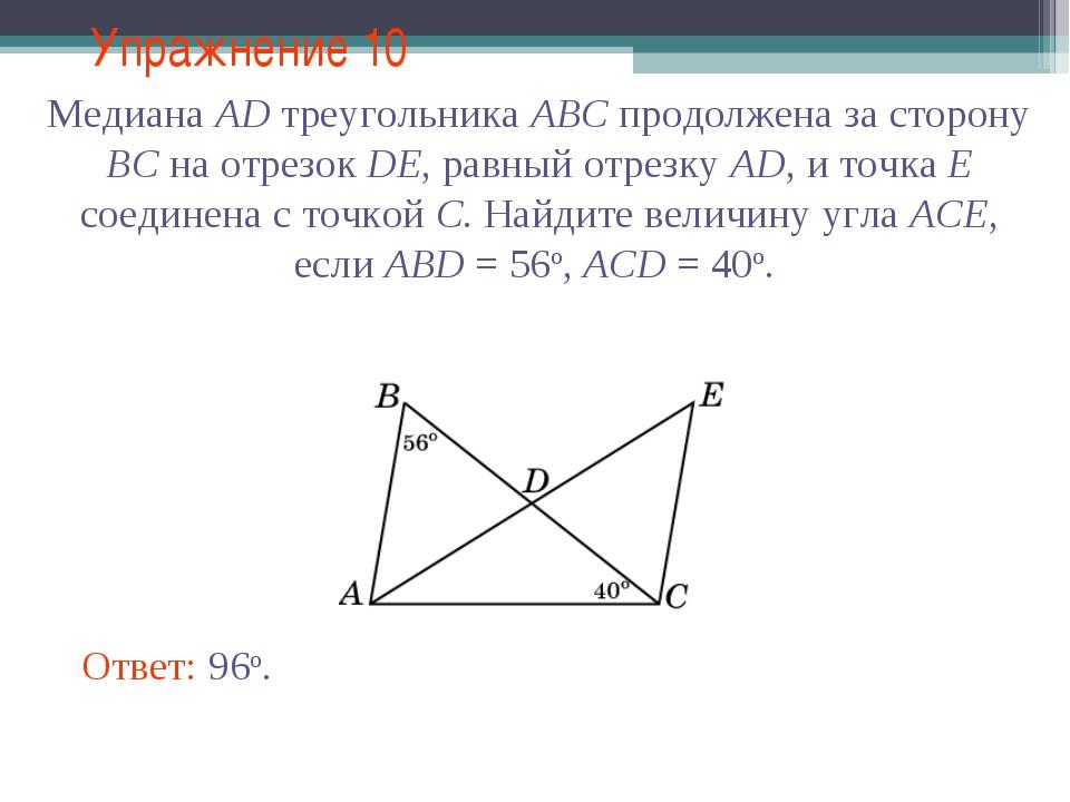 Упражнение 10 Ответ: 96о. Медиана АD треугольника АВС продолжена за сторону В...