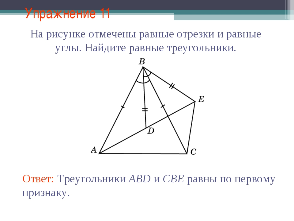 Упражнение 11 Ответ: Треугольники ABD и CBE равны по первому признаку. На рис...