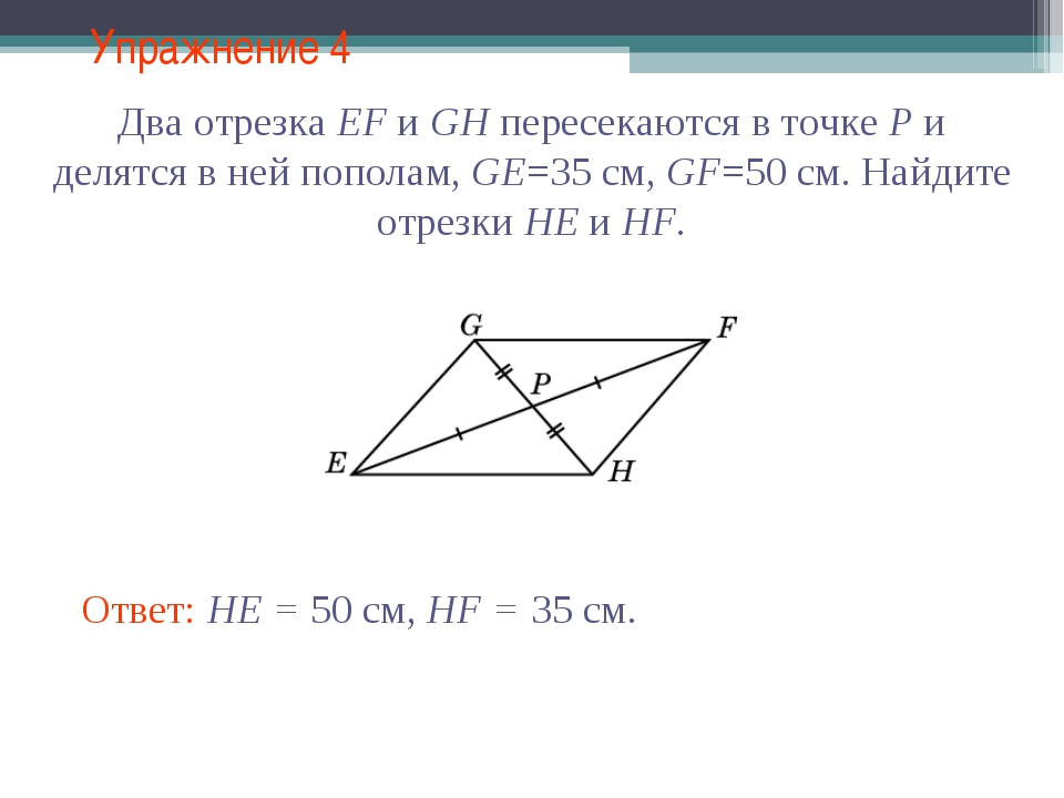 Упражнение 4 Ответ: HE = 50 см, HF = 35 см. Два отрезка EF и GH пересекаются...