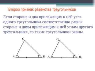 Второй признак равенства треугольников Если сторона и два прилежащих к ней уг