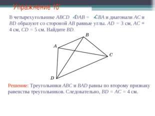 Упражнение 10' Решение: Треугольники ABC и BAD равны по второму признаку раве