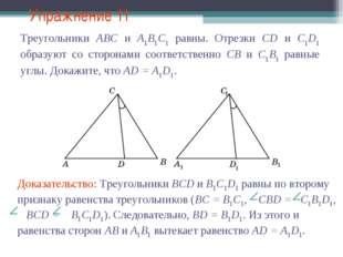 Упражнение 11 Треугольники АВС и А1В1С1 равны. Отрезки CD и C1D1 образуют со