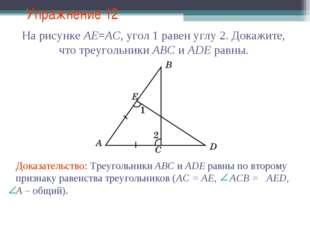 Упражнение 12 На рисунке AE=AC, угол 1 равен углу 2. Докажите, что треугольни
