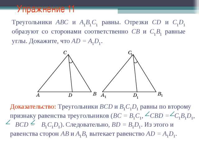 Упражнение 11 Треугольники АВС и А1В1С1 равны. Отрезки CD и C1D1 образуют со...