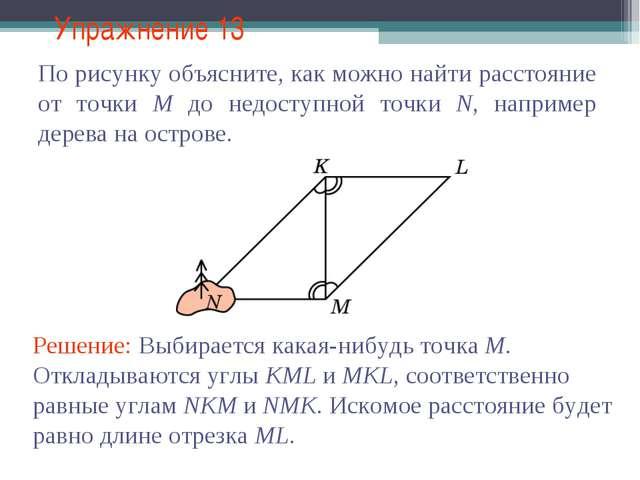 Упражнение 13 По рисунку объясните, как можно найти расстояние от точки M до...