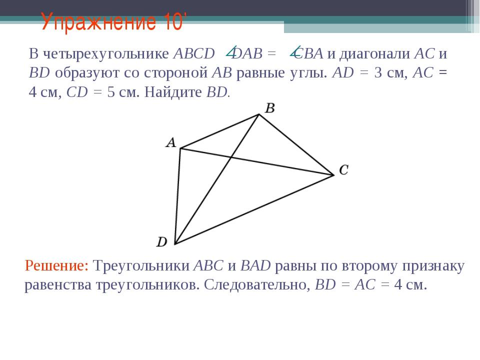 Упражнение 10' Решение: Треугольники ABC и BAD равны по второму признаку раве...