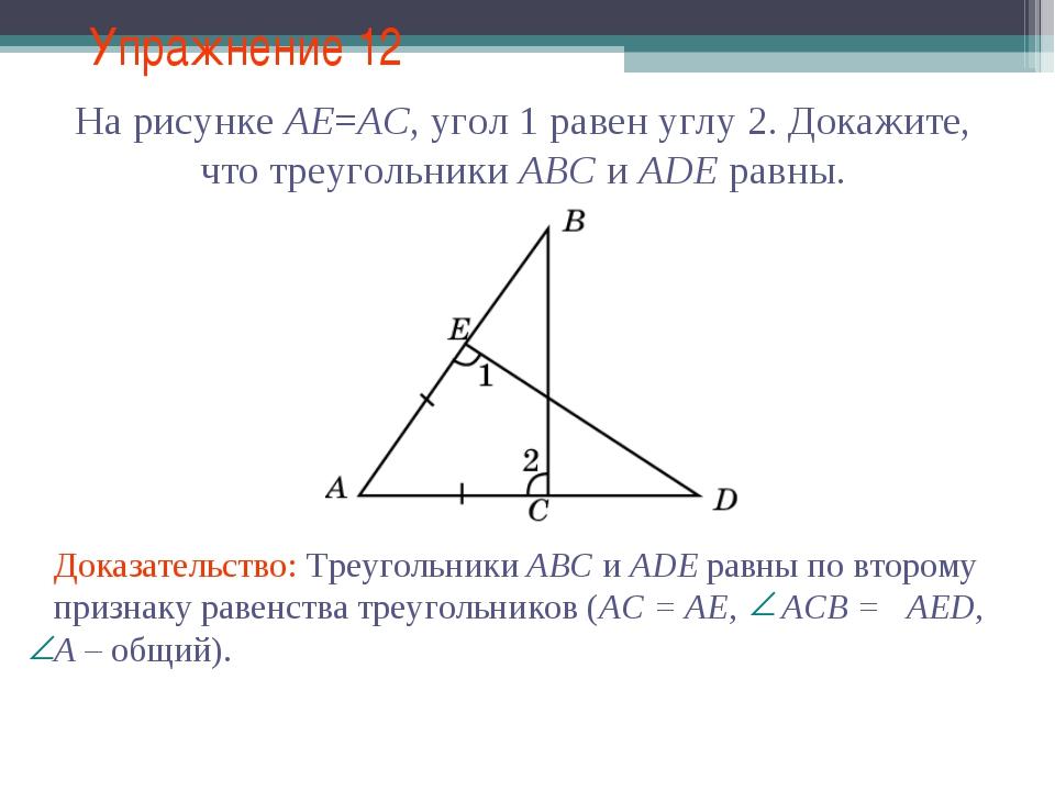 Упражнение 12 На рисунке AE=AC, угол 1 равен углу 2. Докажите, что треугольни...