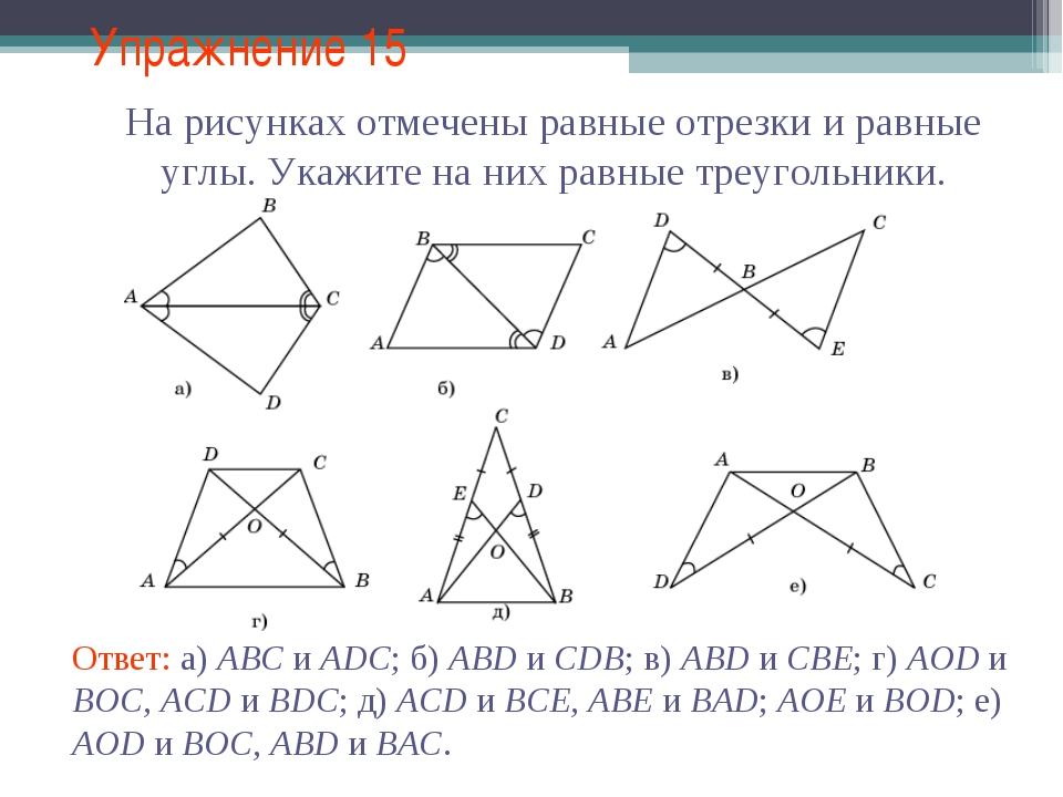 Упражнение 15 Ответ: а) ABC и ADC; б) ABD и CDB; в) ABD и CBE; г) AOD и BOC,...