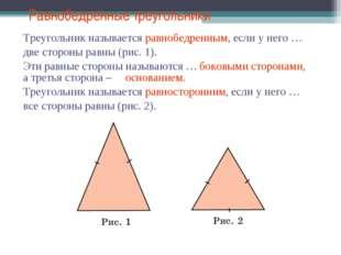 Равнобедренные треугольники Треугольник называется равнобедренным, если у нег