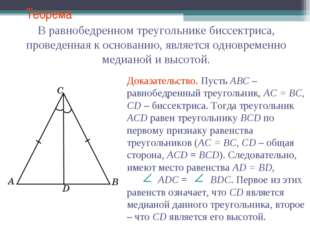 Теорема В равнобедренном треугольнике биссектриса, проведенная к основанию, я