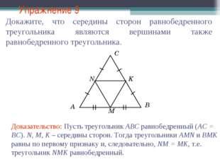 Упражнение 9 Доказательство: Пусть треугольник ABC равнобедренный (AC = BC).