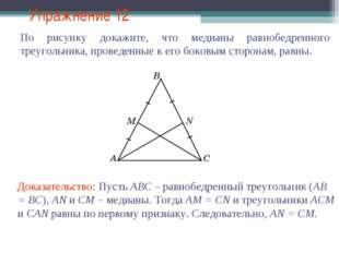 Упражнение 12 Доказательство: Пусть ABC – равнобедренный треугольник (AB = BC