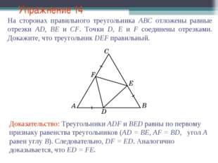 Упражнение 14 Доказательство: Треугольники ADF и BED равны по первому признак