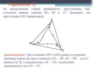 Упражнение 15 Доказательство: Треугольники ADF и BED равны по первому признак