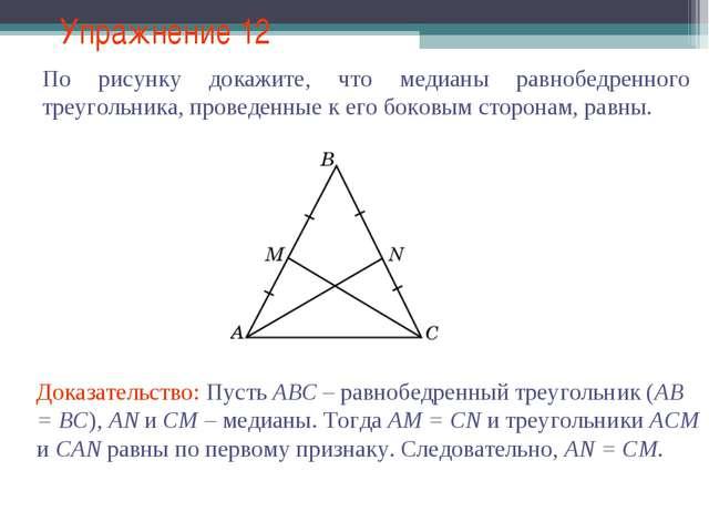 Упражнение 12 Доказательство: Пусть ABC – равнобедренный треугольник (AB = BC...