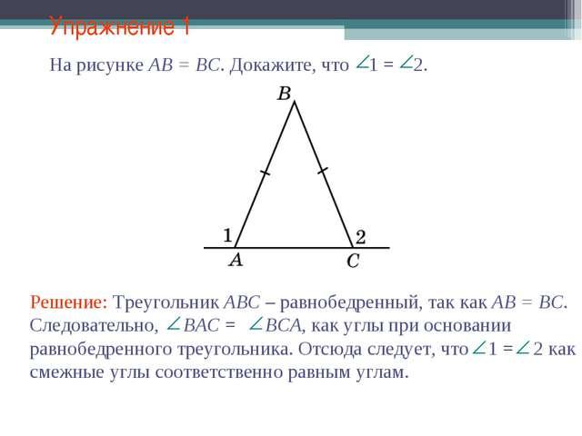 Упражнение 1 На рисунке AB = BC. Докажите, что 1 = 2.