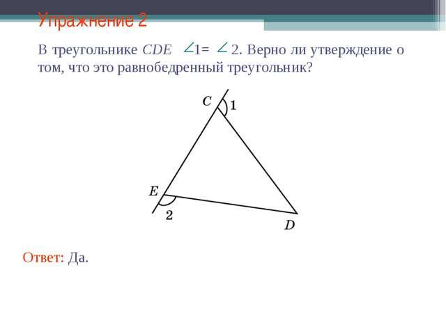 Упражнение 2 Ответ: Да.