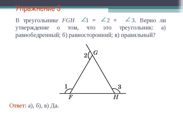 Упражнение 3 Ответ: а), б), в) Да.