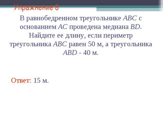 Упражнение 8 Ответ: 15 м. В равнобедренном треугольнике АВС с основанием АС п...