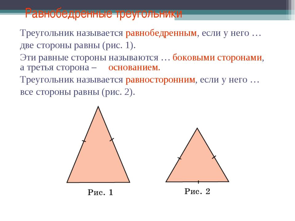 Равнобедренные треугольники Треугольник называется равнобедренным, если у нег...