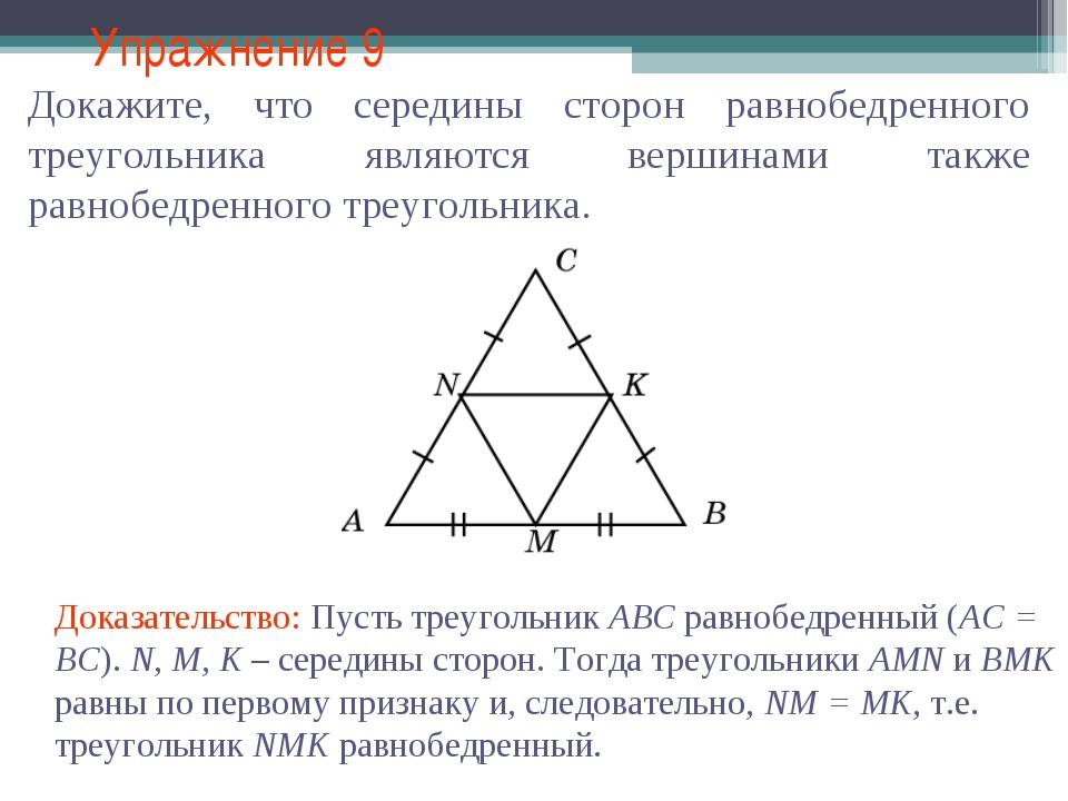 Упражнение 9 Доказательство: Пусть треугольник ABC равнобедренный (AC = BC)....
