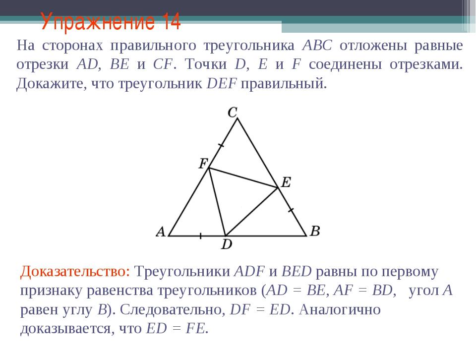 Упражнение 14 Доказательство: Треугольники ADF и BED равны по первому признак...