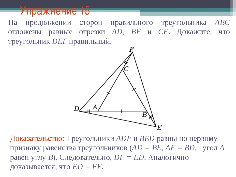 Упражнение 15 Доказательство: Треугольники ADF и BED равны по первому признак...