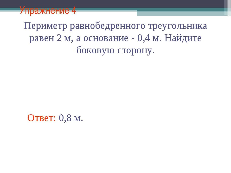 Упражнение 4 Ответ: 0,8 м. Периметр равнобедренного треугольника равен 2 м, а...