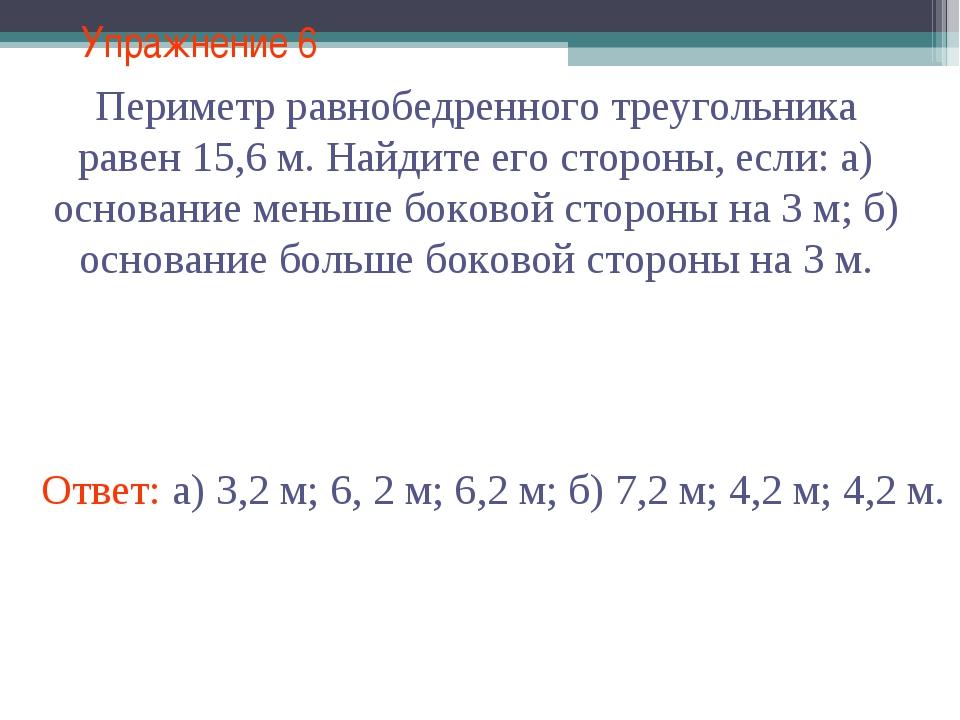 Упражнение 6 Ответ: а) 3,2 м; 6, 2 м; 6,2 м; б) 7,2 м; 4,2 м; 4,2 м. Периметр...