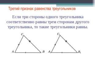 Третий признак равенства треугольников Если три стороны одного треугольника с