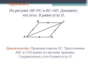 Упражнение 2 На рисунке AB=DC и BC=AD. Докажите, что угол B равен углу D.