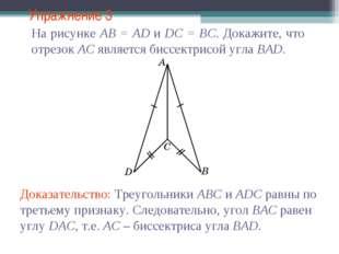 Упражнение 3 На рисунке АВ = AD и DC = BC. Докажите, что отрезок АС является