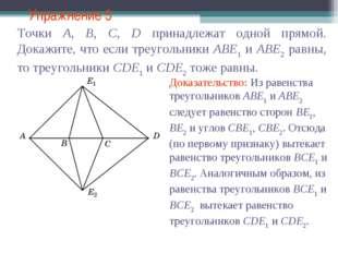 Упражнение 5 Точки A, B, C, D принадлежат одной прямой. Докажите, что если тр
