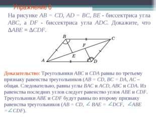 Упражнение 6 На рисунке АВ = CD, AD = BC, ВЕ - биссектриса угла АВС, а DF - б