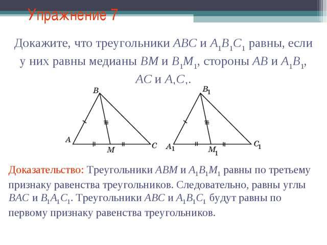 Упражнение 7 Докажите, что треугольники ABC и A1B1C1 равны, если у них равны...