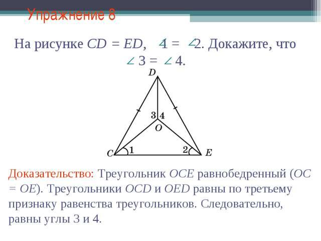 Упражнение 8 Доказательство: Треугольник OCE равнобедренный (OC = OE). Треуго...