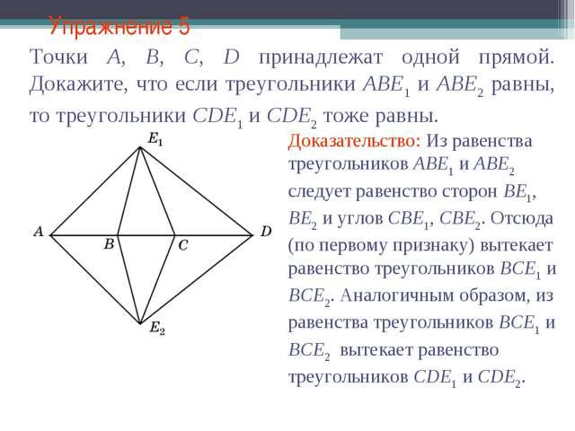 Упражнение 5 Точки A, B, C, D принадлежат одной прямой. Докажите, что если тр...