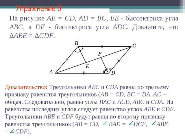 Упражнение 6 На рисунке АВ = CD, AD = BC, ВЕ - биссектриса угла АВС, а DF - б...