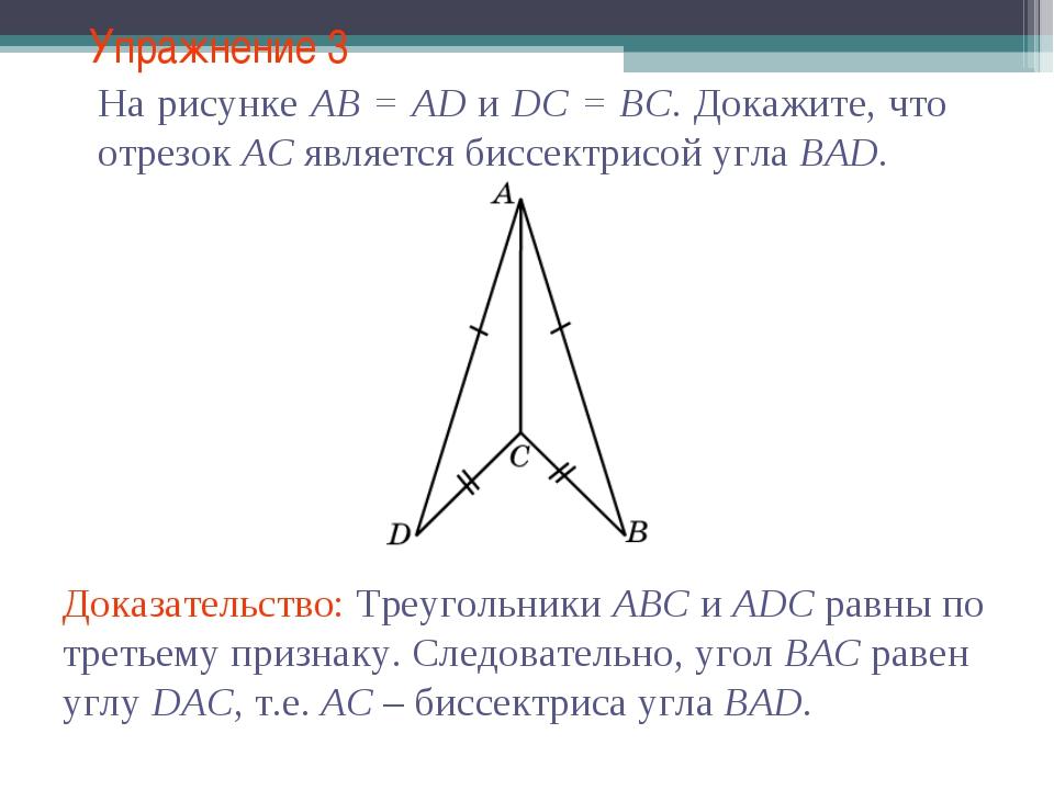 Упражнение 3 На рисунке АВ = AD и DC = BC. Докажите, что отрезок АС является...