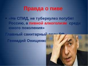 Правда о пиве «Не СПИД, не туберкулез погубят Россию, а пивной алкоголизм сре