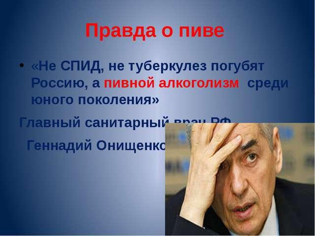 Правда о пиве «Не СПИД, не туберкулез погубят Россию, а пивной алкоголизм сре...