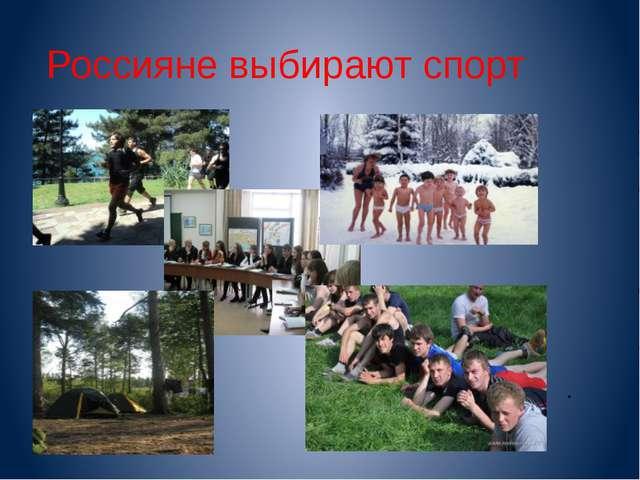 Россияне выбирают спорт .